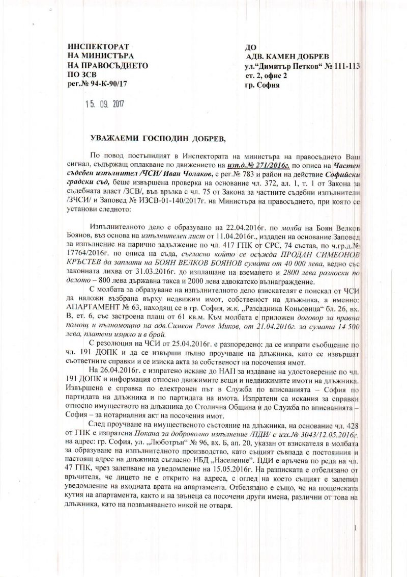 Cholakov-proverka-page-001